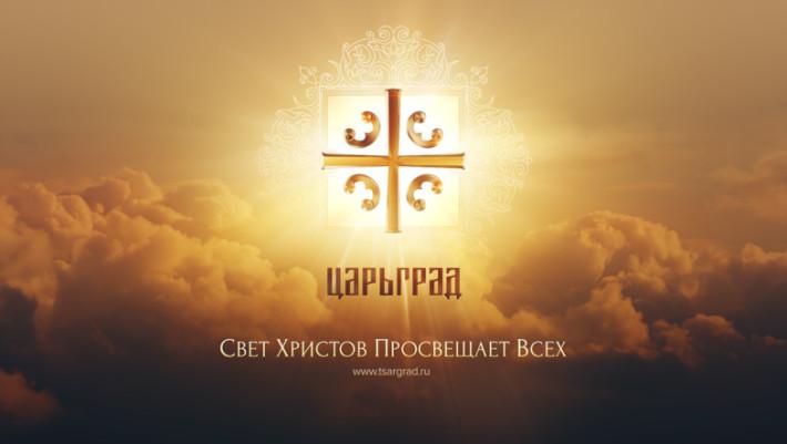 tsargrad